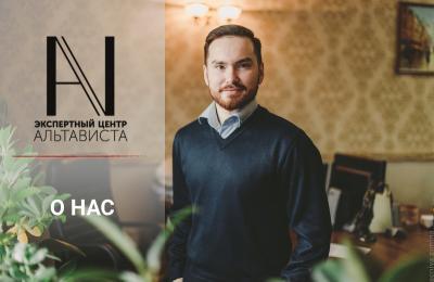 """Экспертный Центр """"АльтаВиста"""""""