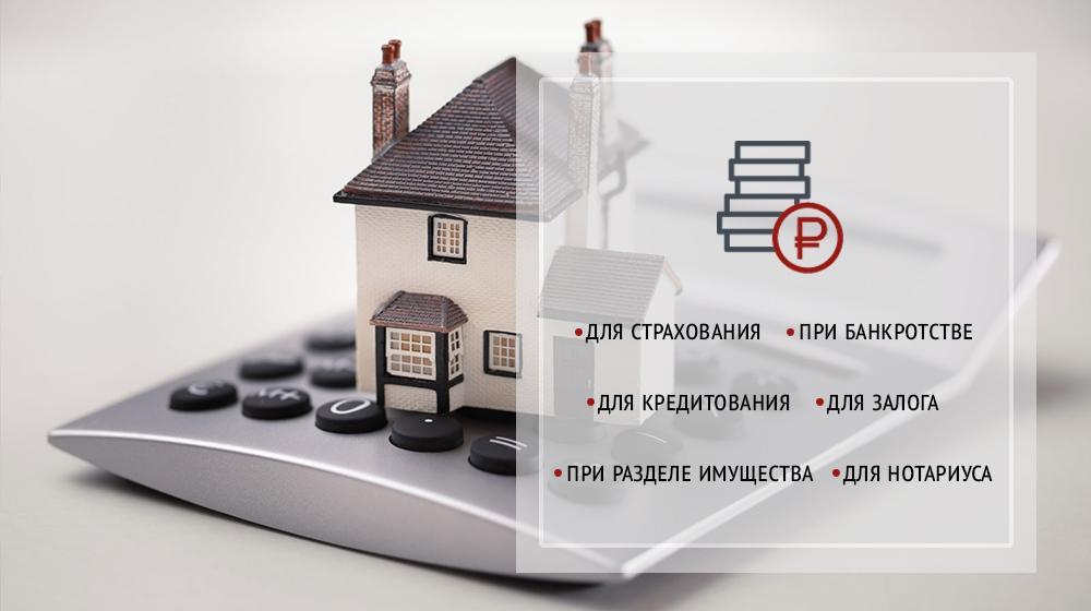 Оценка недвижимости и движимого имущества